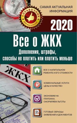 Все о ЖКХ на 2020 год: услуги, тарифы, платежи и сборы