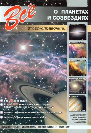 Все о звездах и планетах