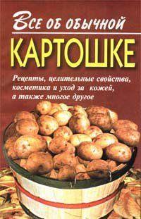 Все об обычной картошке
