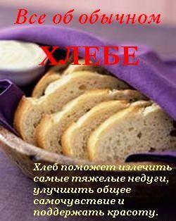 Все об обычном хлебе