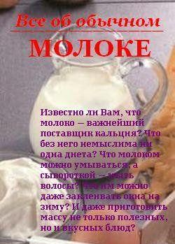 Все об обычном молоке