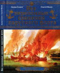 Все переломные сражения парусного флота