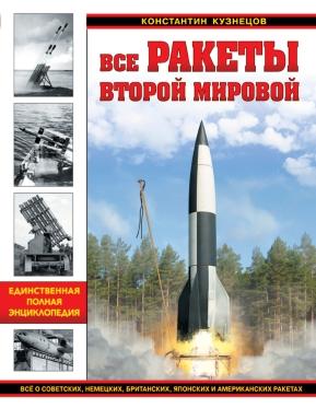 Все ракеты Второй Мировой [PDF]