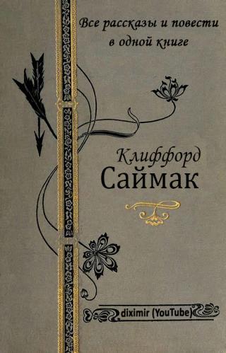 Все рассказы и повести Клиффорда Саймака в одной книге