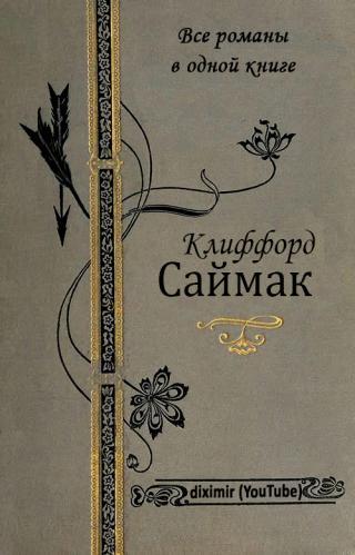 Все романы Клиффорда Саймака в одной книге