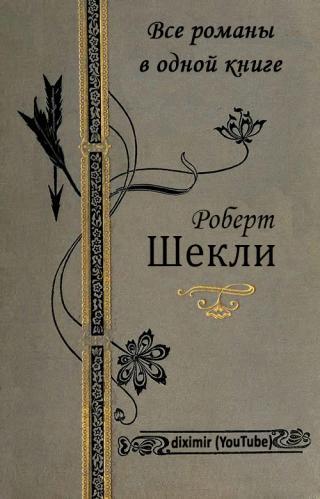 Все романы Роберта Шекли в одной книге