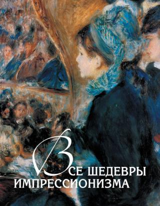 Все шедевры мировой литературы в кратком изложении. Сюжеты и характеры.Зарубежная литература XIX века