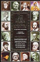 Все шедевры мировой литературы в кратком изложении