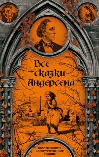 Все сказки Ганса Христиана Андерсена. Коллекционное иллюстрированное издание
