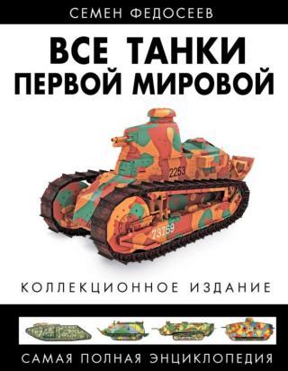 Все танки Первой Мировой. Том I [Самая полная энциклопедия]