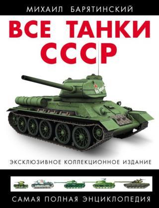 Все танки СССР. Том III