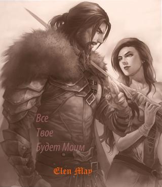 Все твое будет моим