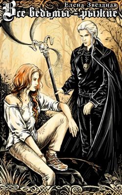 Все ведьмы – рыжие, или Будь моей ведьмой[СИ]