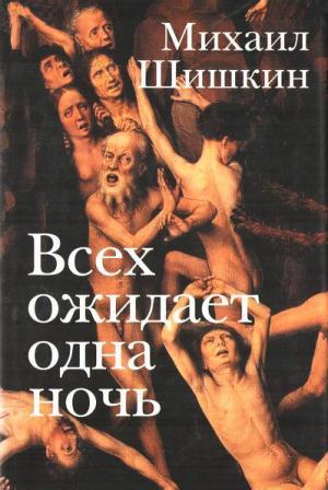 Обложка Записки Ларионова