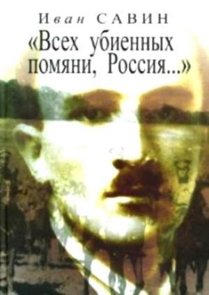 «Всех убиенных помяни, Россия…»