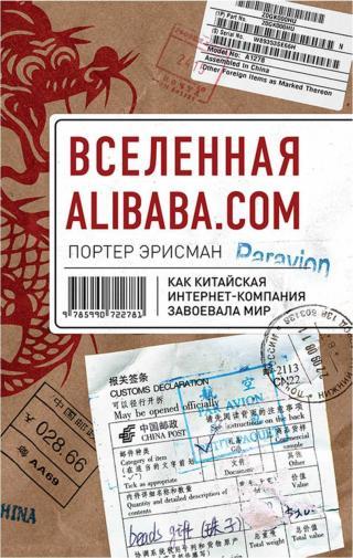 Вселенная Alibaba.com. Как китайская интернет-компания завоевала мир