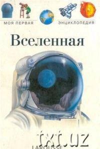 Вселенная: Энциклопедия для детей