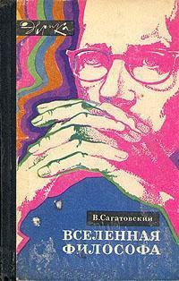 Вселенная философа