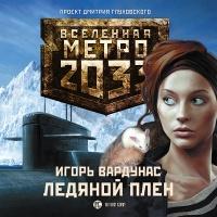 Вселенная Метро 2033 - Ледяной плен