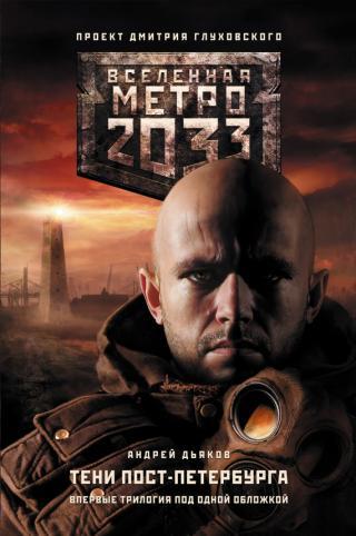 Вселенная Метро 2033 -рассказы