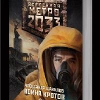 Вселенная Метро 2033: Война кротов