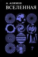 Вселенная: От плоской земли до квазаров