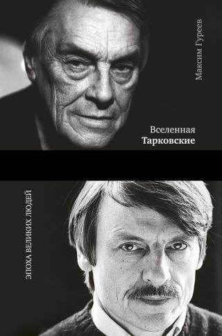 Вселенная Тарковские. Арсений и Андрей