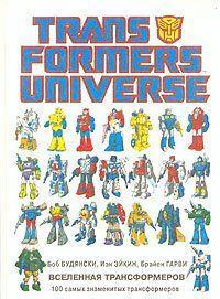 Вселенная трансформеров (без иллюстраций)