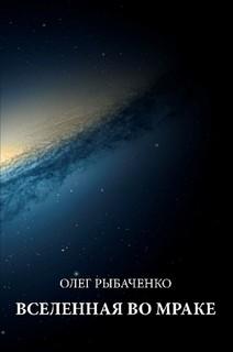 Вселенная во мраке