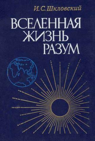 Вселенная, жизнь, разум [6-е издание, дополненное]