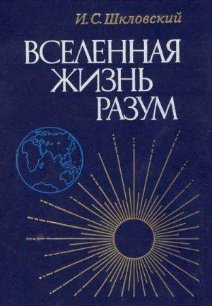 Вселенная, жизнь, разум