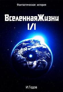 Вселенная жизни 1/1 (СИ)
