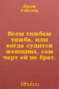 Всем тяжбам тяжба, или когда судится женщина, сам черт ей не брат.