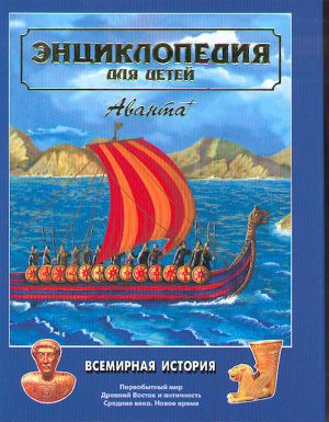Всемирная история.Энциклопедия для детей. Том 1