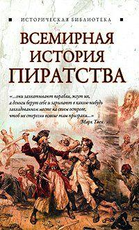 Всемирная история пиратства