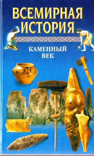 Всемирная история. Том 1 Каменный век