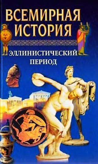 Всемирная история. Том 4. Эллинистический период