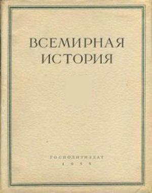 Всемирная история в 10 томах. Том 10