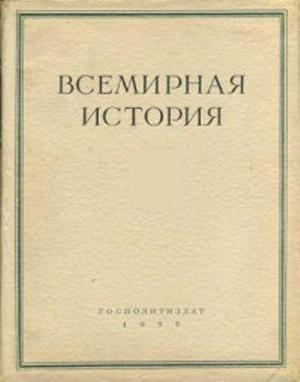 Всемирная история в 10 томах. Том 4