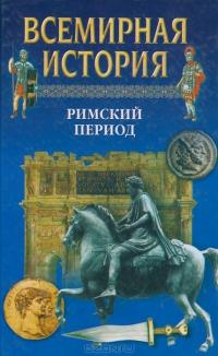 Всемирная история в 24 томах. Т.6. Римский период