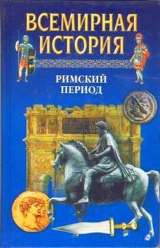 Всемирная история в 24 томах. Т. 6. Римский период