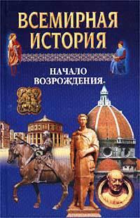 Всемирная история в 24 томах. Т.9. Начало Возрождения