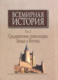 Всемирная история. В 6-ти томах. Том 2.