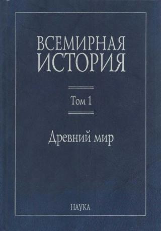 Всемирная история:  В 6 томах. Том 1: Древний мир