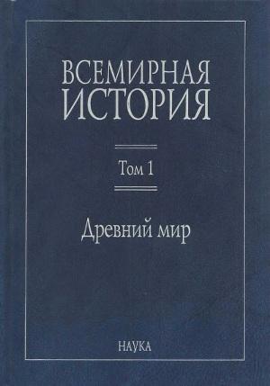 Всемирная история в 6 томах. Том 1. Древний мир