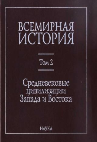 Всемирная история: в 6 томах. Том 2: Средневековые цивилизации Запада и Востока