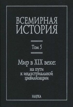 Всемирная история в 6 томах. Том 5. Мир в XIX веке