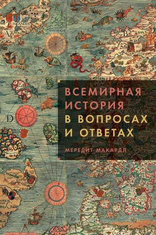 Всемирная история в вопросах и ответах
