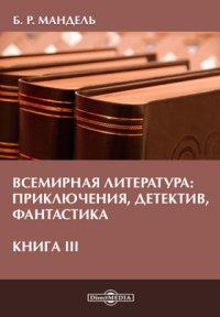 Всемирная литература. Приключения, детектив, фантастика. Книга 3