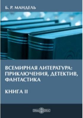 Всемирная литература. Приключения, детектив, фантастика. Книга 2